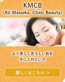 KMCB(Kii Masuika Clinic Beauty) より美しく若々しい肌を手に入れたい方 詳しくはこちら>