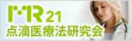 MR21点滴医療法研究会